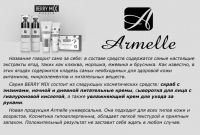 Крем для рук BERRY MIX от ARMELLE
